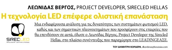 Interview L.V, Project Developer Sirecled
