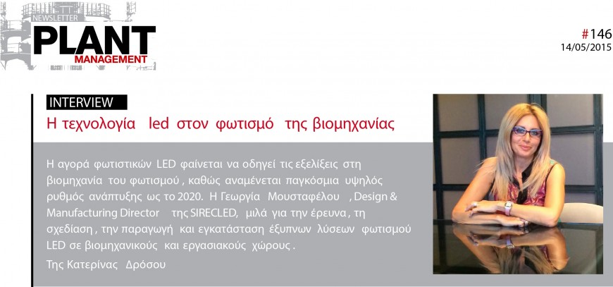 Interview G. Moustafelou Design & Manufacturing Director