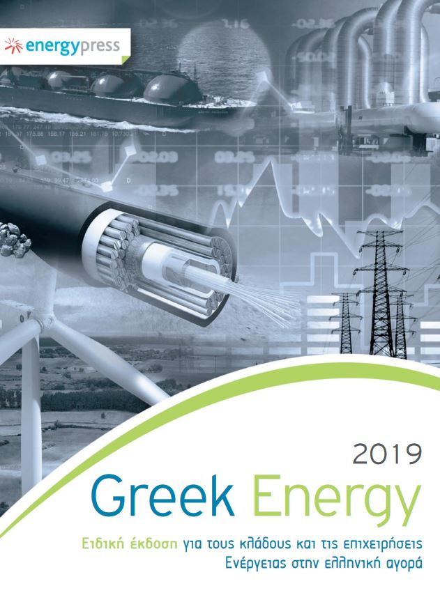 Greek Energy 2019 – Special Edition for Energy sector and Businesses